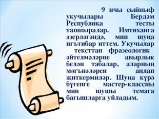 9 нчы сыйныф укучылары Бердәм Республика тесты тапшыралар. Имтиханга әзерләг