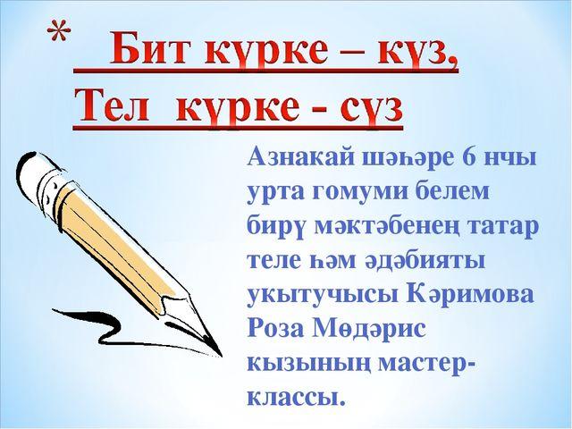 Азнакай шәһәре 6 нчы урта гомуми белем бирү мәктәбенең татар теле һәм әдәбият...