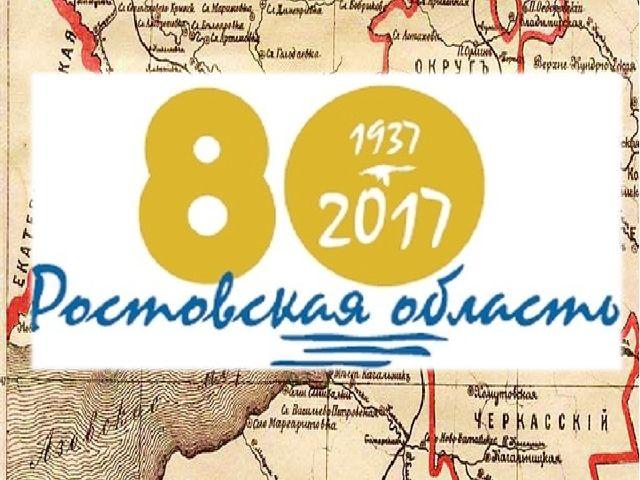 80 лет образования ростовской области картинки 12