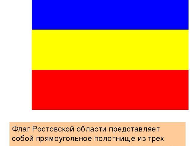 80 лет образования ростовской области картинки 19