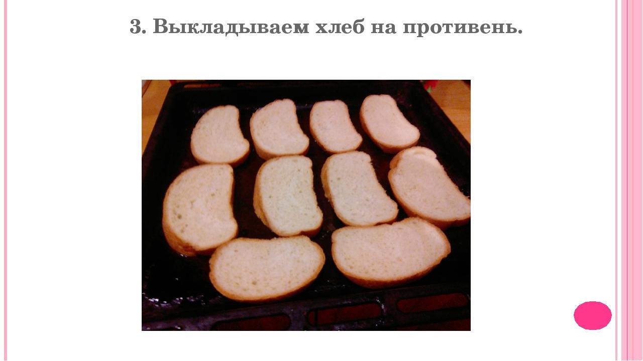 3. Выкладываем хлеб на противень.