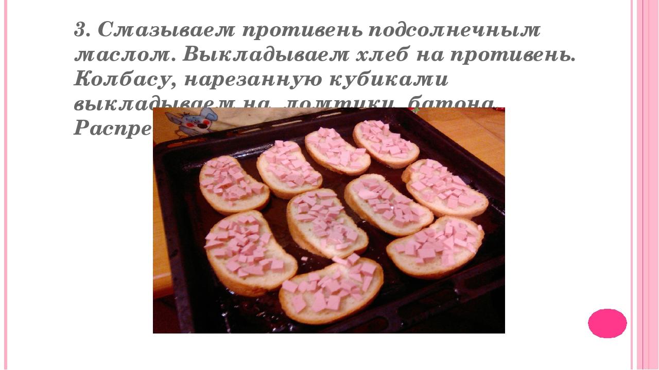 3. Смазываем противень подсолнечным маслом. Выкладываем хлеб на противень. Ко...