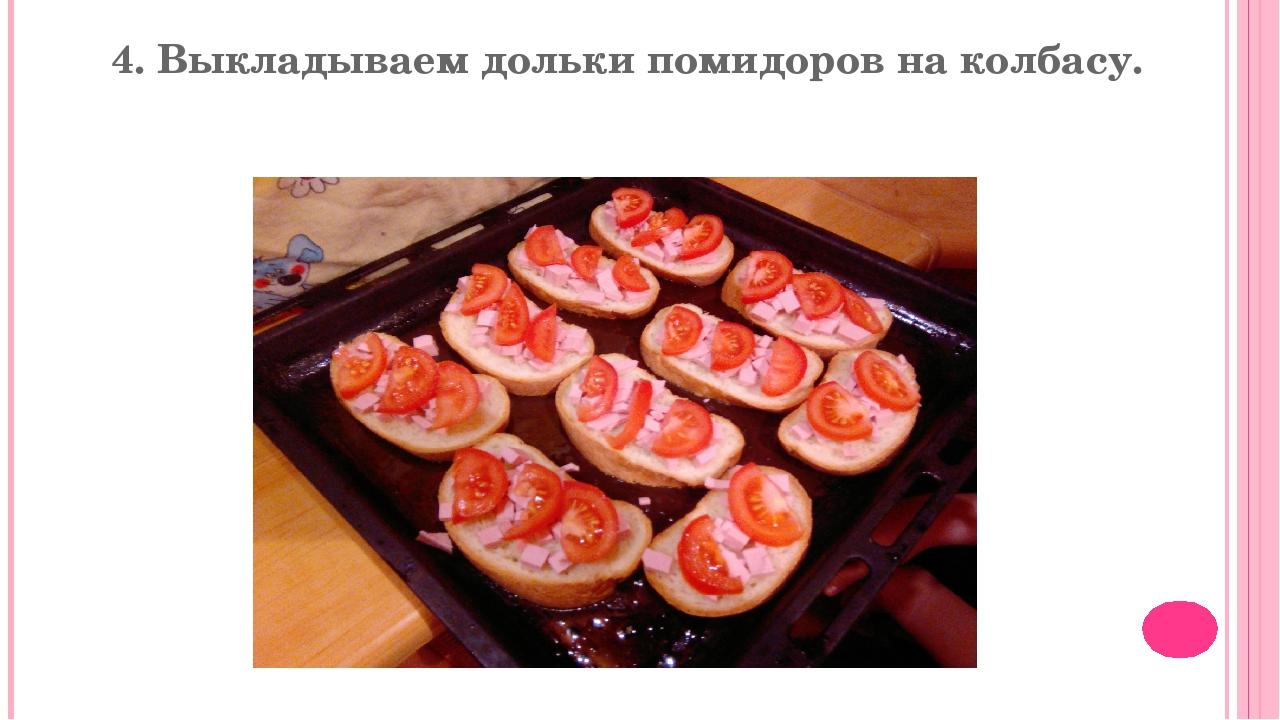 4. Выкладываем дольки помидоров на колбасу.