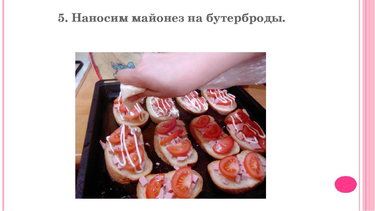 5. Наносим майонез на бутерброды.