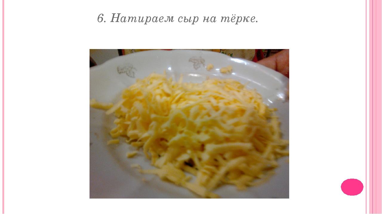 6. Натираем сыр на тёрке.