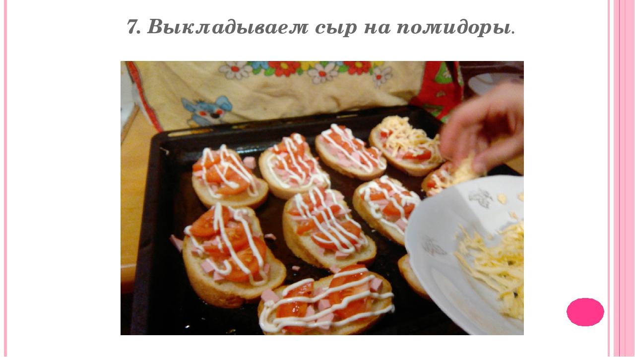7. Выкладываем сыр на помидоры.