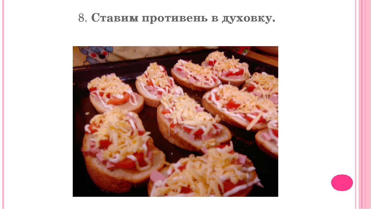 8. Ставим противень в духовку.