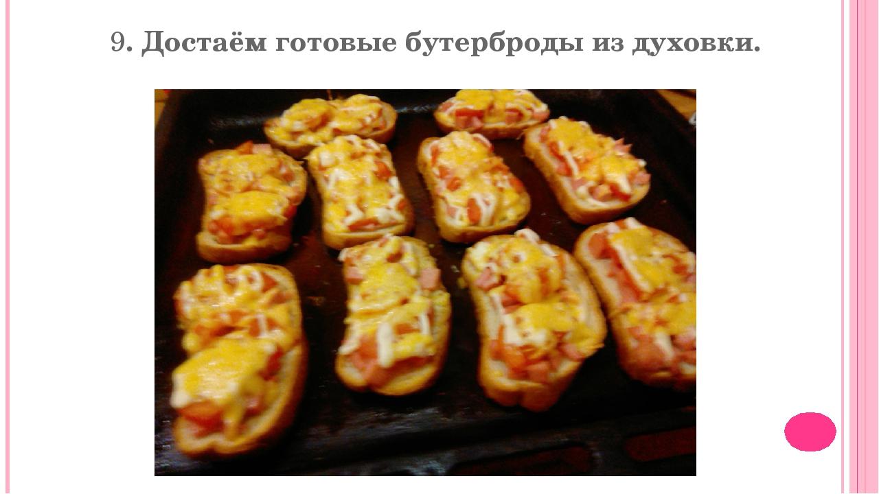 9. Достаём готовые бутерброды из духовки.