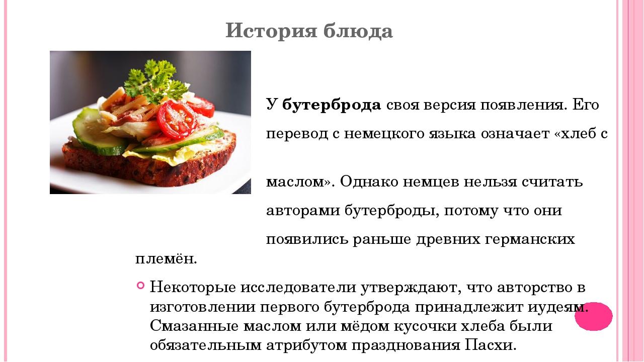 История блюда Убутербродасвоя версия появления. Его перевод с немецкого яз...