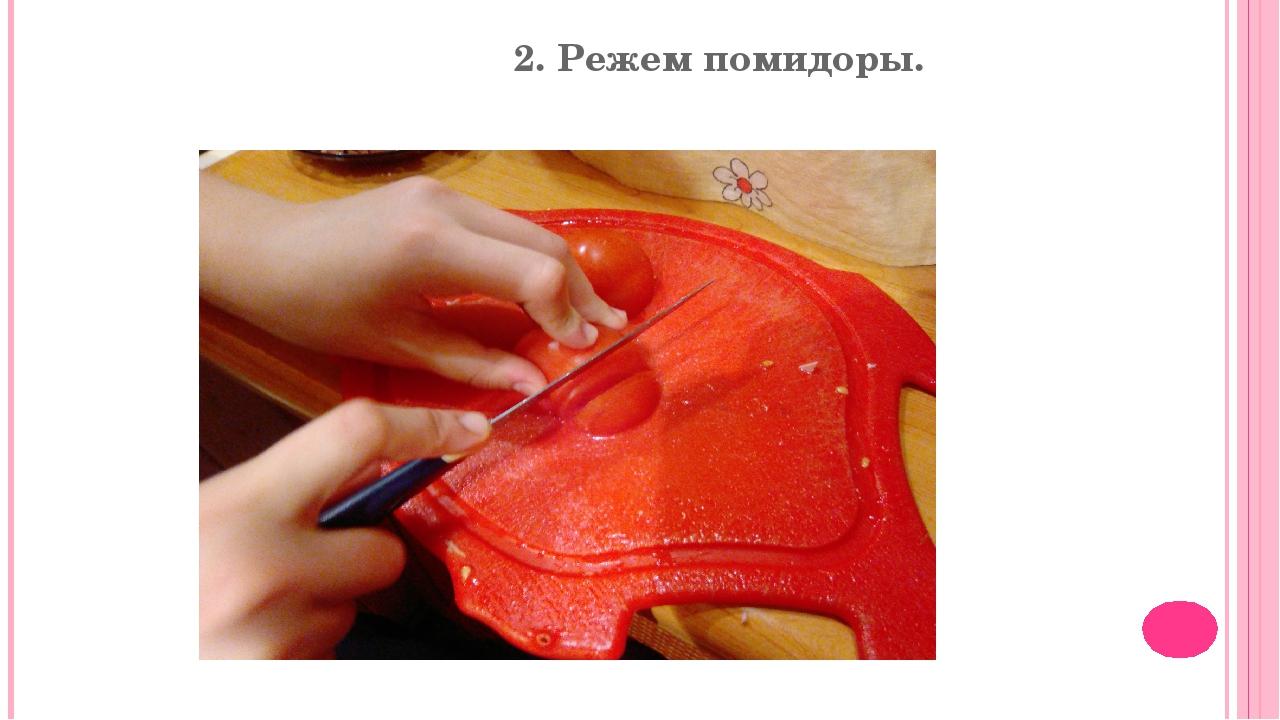 2. Режем помидоры.