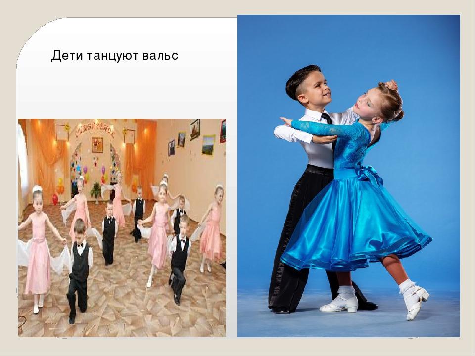 Картинки танец вальс для детей