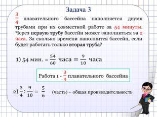 Задача 3    (часть) – общая производительность