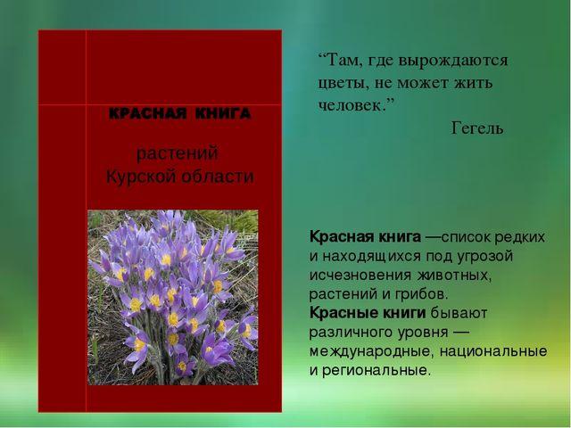 Скачать бесплатно красная книга курской области презентация