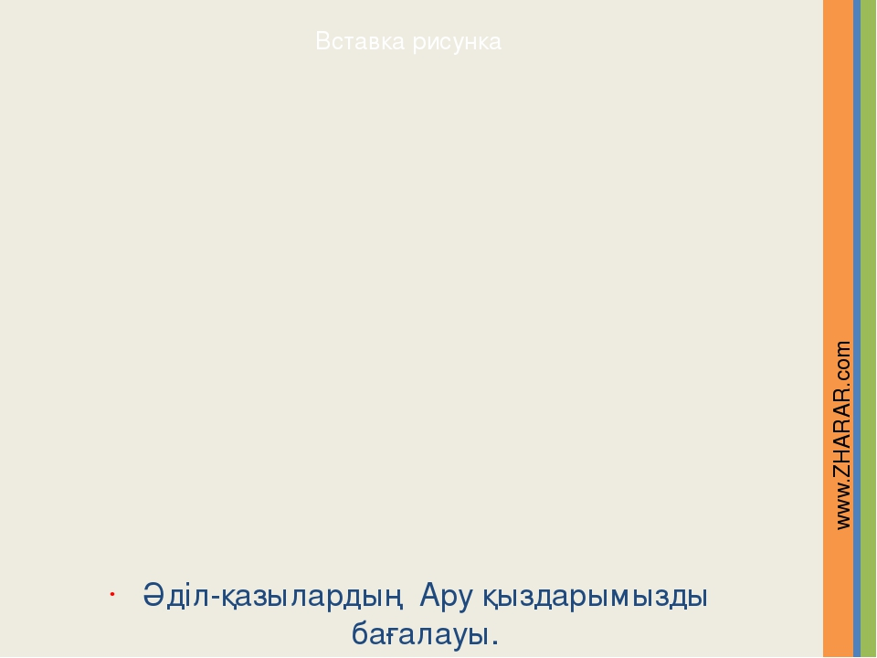 Әділ-қазылардың Ару қыздарымызды бағалауы. www.ZHARAR.com Надпись