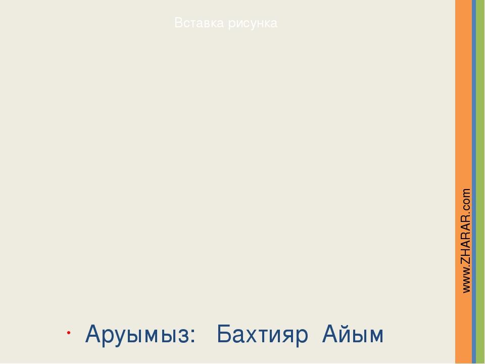 Аруымыз: Бахтияр Айым www.ZHARAR.com Надпись