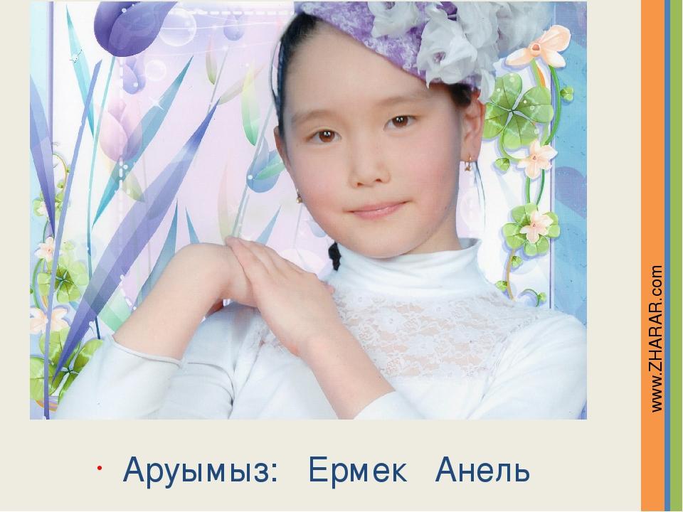 Аруымыз: Ермек Анель www.ZHARAR.com Надпись