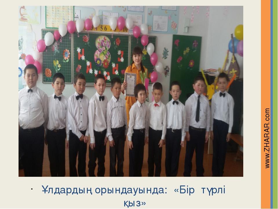 Ұлдардың орындауында: «Бір түрлі қыз» www.ZHARAR.com Надпись