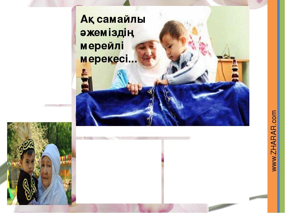 Ақ самайлы әжеміздің мерейлі мерекесі... www.ZHARAR.com
