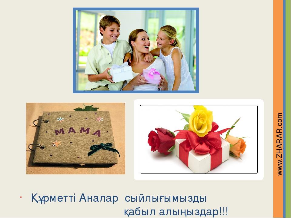 Құрметті Аналар сыйлығымызды қабыл алыңыздар!!! www.ZHARAR.com Надпись
