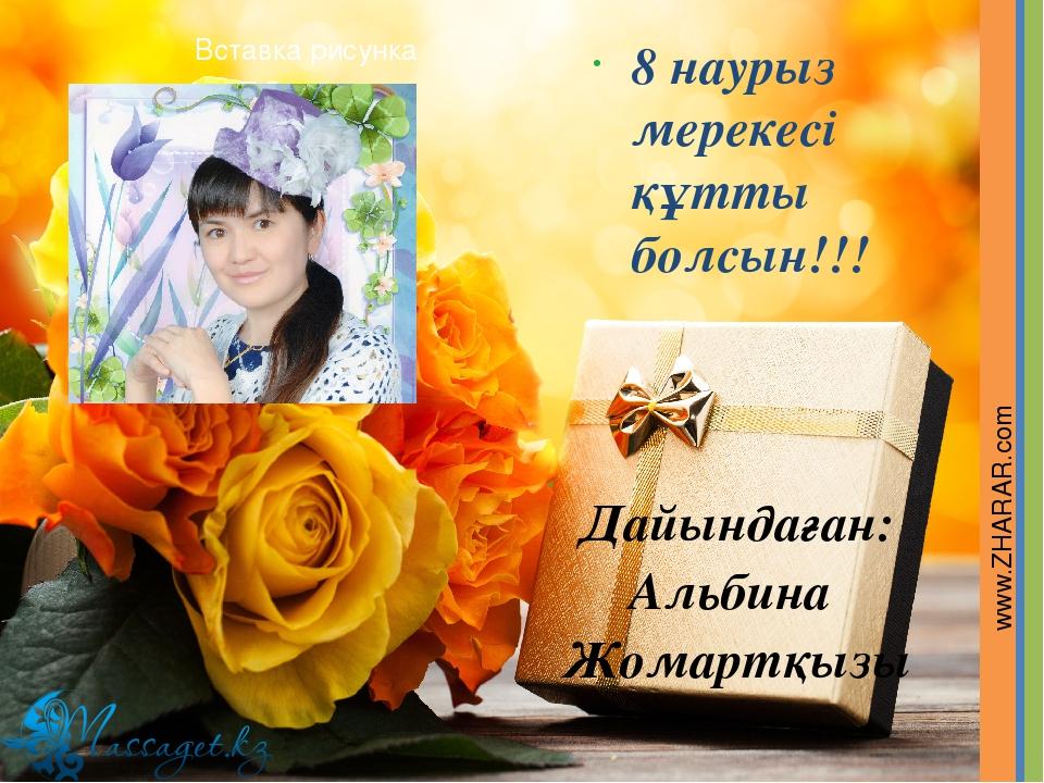 8 наурыз мерекесі құтты болсын!!! www.ZHARAR.com Дайындаған: Альбина Жомартқы...