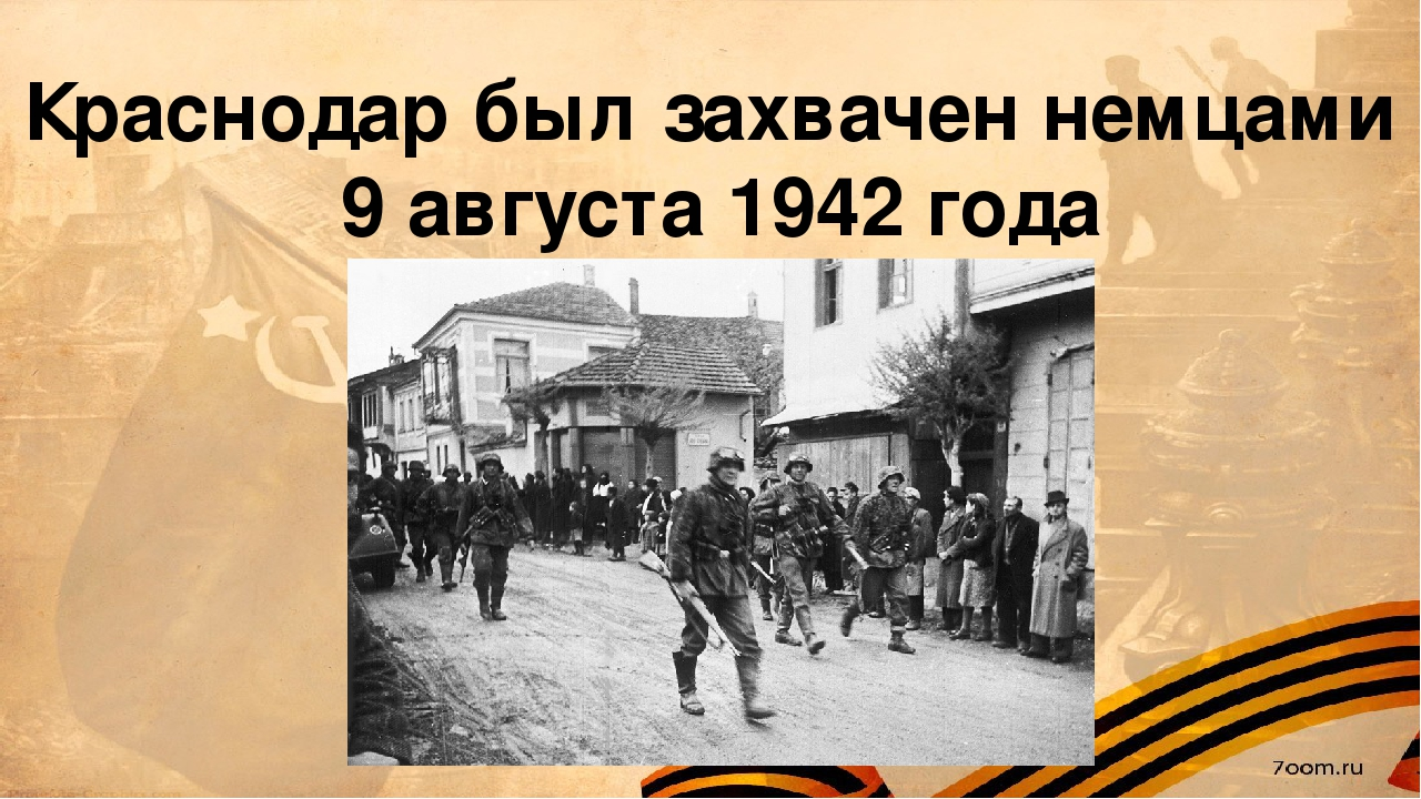 Освобождение кубани от фашистов картинка