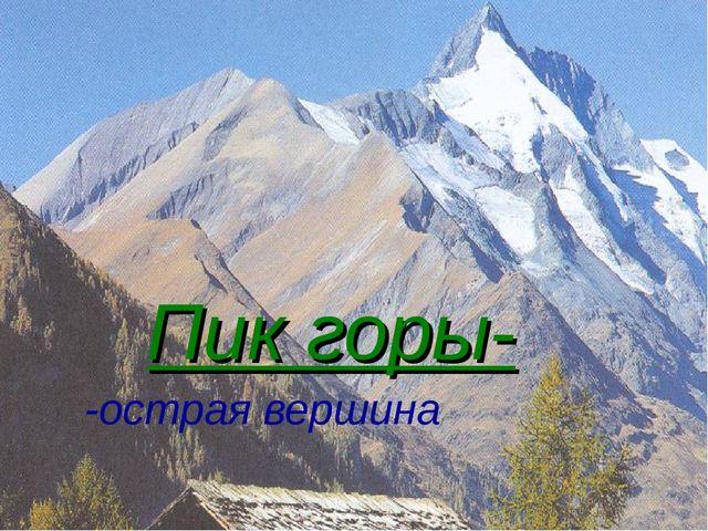 Конспект урока по географии 6 класс горы и их образование