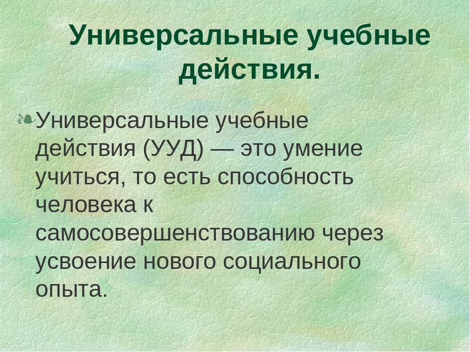 Универсальные учебные действия. Универсальные учебные действия (УУД) — это ум...