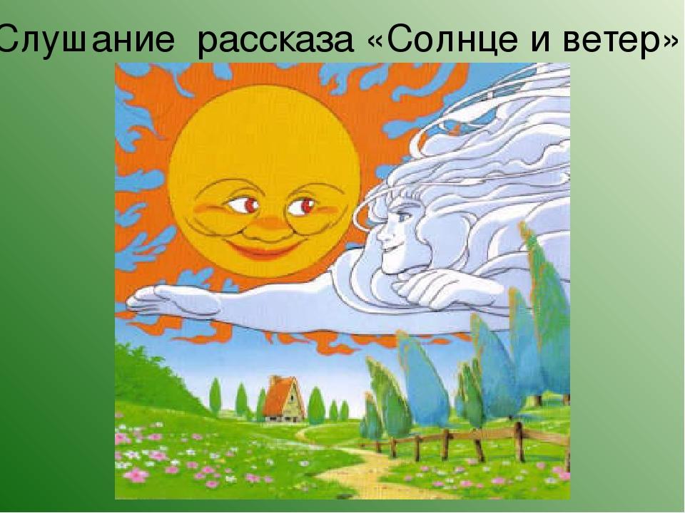такой картинки к рассказу ветер и солнце сделаны скриншоты аркады