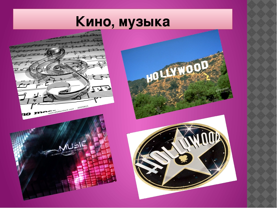 Кино, музыка