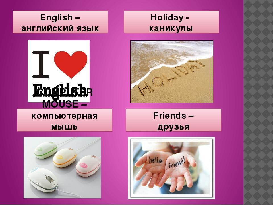 English – английский язык Holiday - каникулы COMPUTER MOUSE – компьютерная мы...