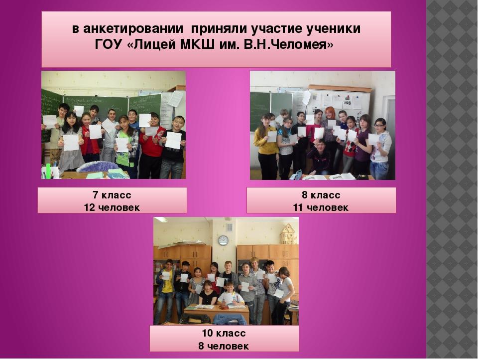 в анкетировании приняли участие ученики ГОУ «Лицей МКШ им. В.Н.Челомея» 7 кл...
