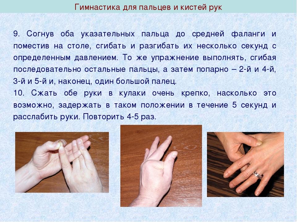Онемела фаланга указательного пальца