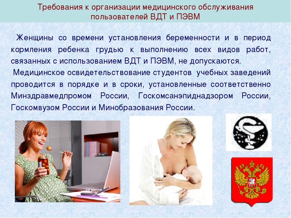 Работа беременных женщин с пэвм 1150