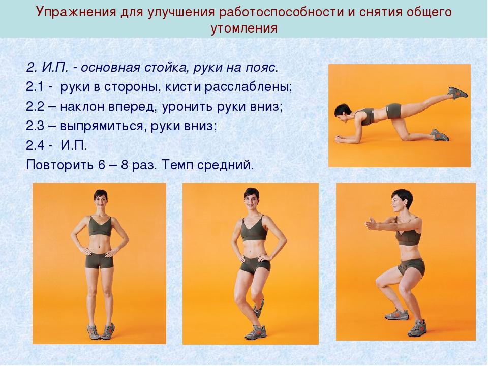 Упражнения на интерестное в трененге знакомство