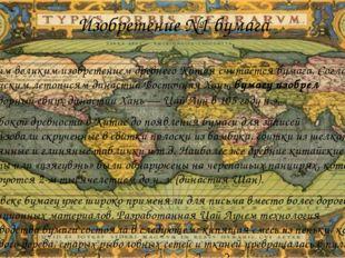 Изобретение №1 бумага Первым великим изобретением древнего Китая считается бу