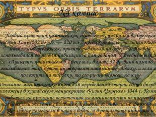 №4 компас Первый прототип компаса, как считается, появился во времена династи