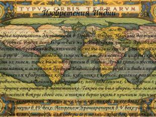 Изобретения Индии Трудно переоценить достижения в Древней Индии. Научные дост
