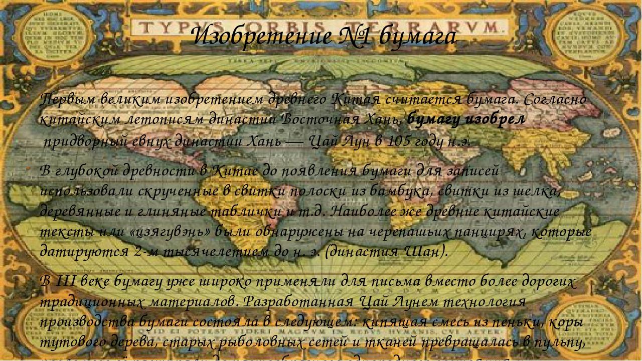 Изобретение №1 бумага Первым великим изобретением древнего Китая считается бу...