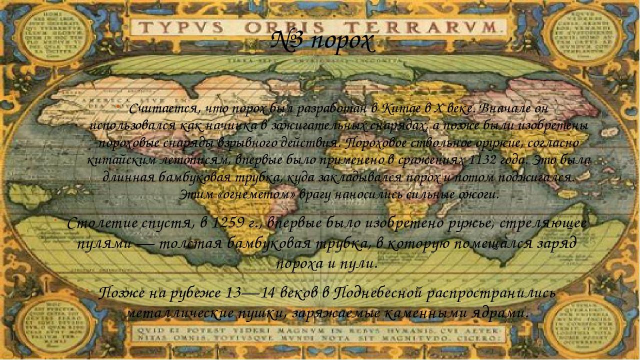 №3 порох Считается, что порох был разработан в Китае в X веке. Вначале он исп...