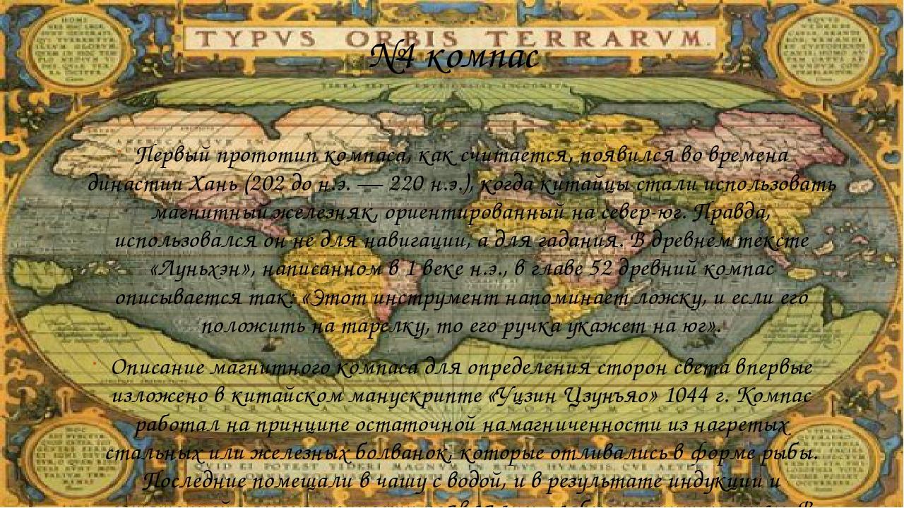 №4 компас Первый прототип компаса, как считается, появился во времена династи...