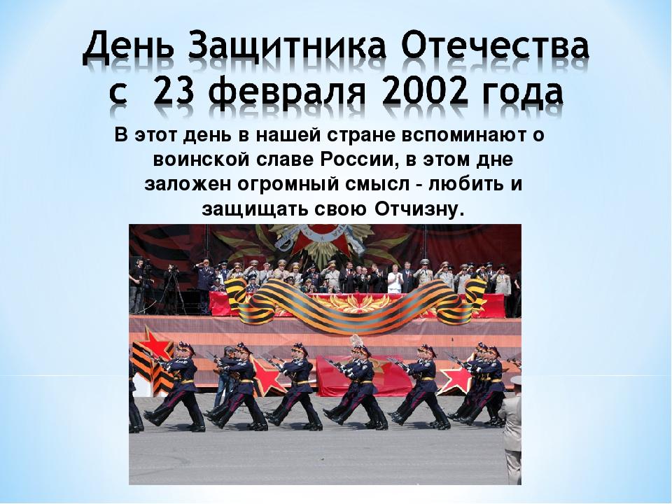 В этот день в нашей стране вспоминают о воинской славе России, в этом дне за...