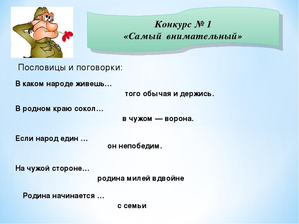 Конкурс № 1 «Самый внимательный» Пословицы и поговорки: В каком народе живешь...