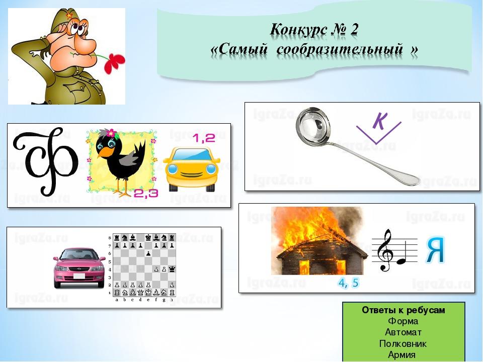 Ответы к ребусам Форма Автомат Полковник Армия