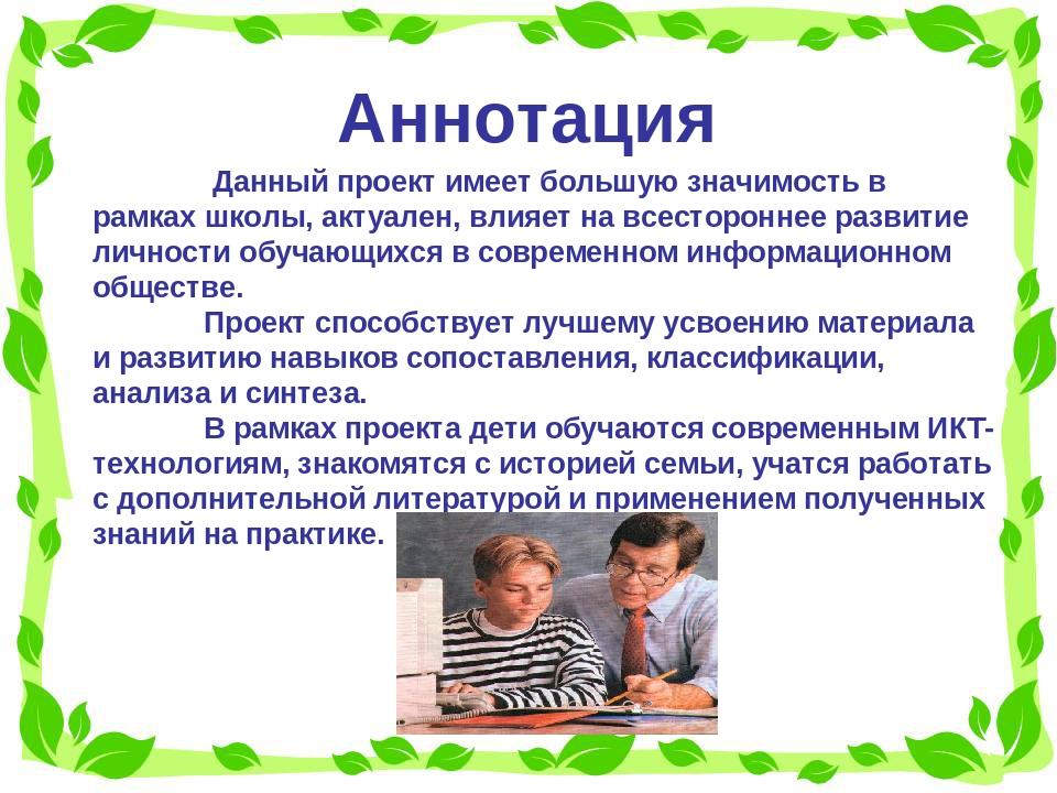 Аннотация Данный проект имеет большую значимость в рамках школы, актуален, вл...