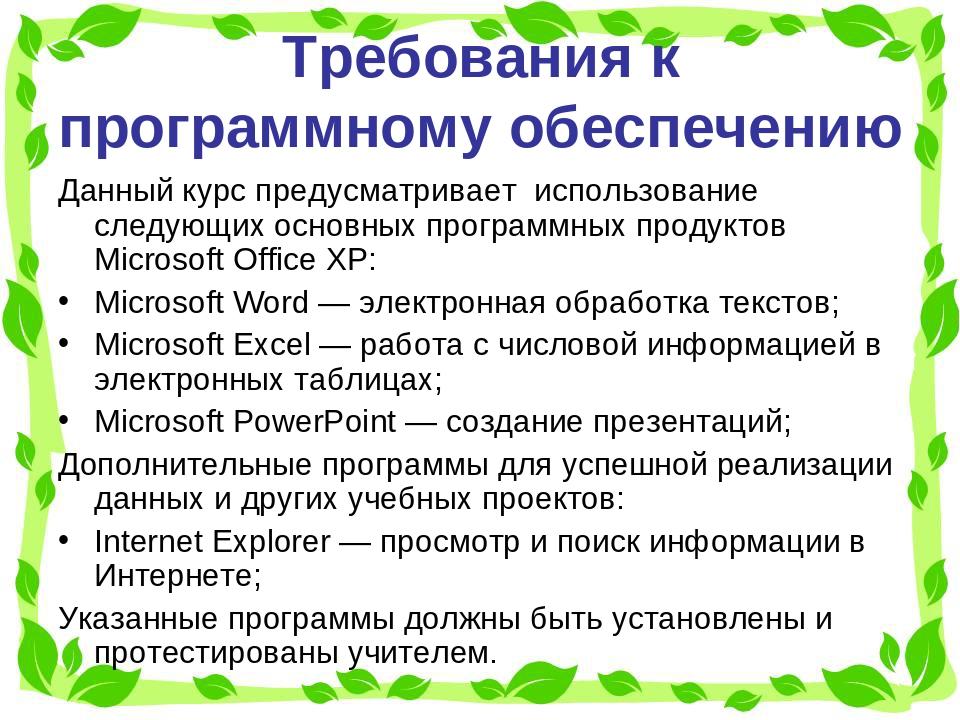 Требования к программному обеспечению Данный курс предусматривает использован...
