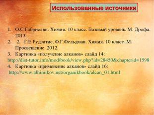 Использованные источники О.С.Габриелян. Химия. 10 класс. Базовый уровень. М.