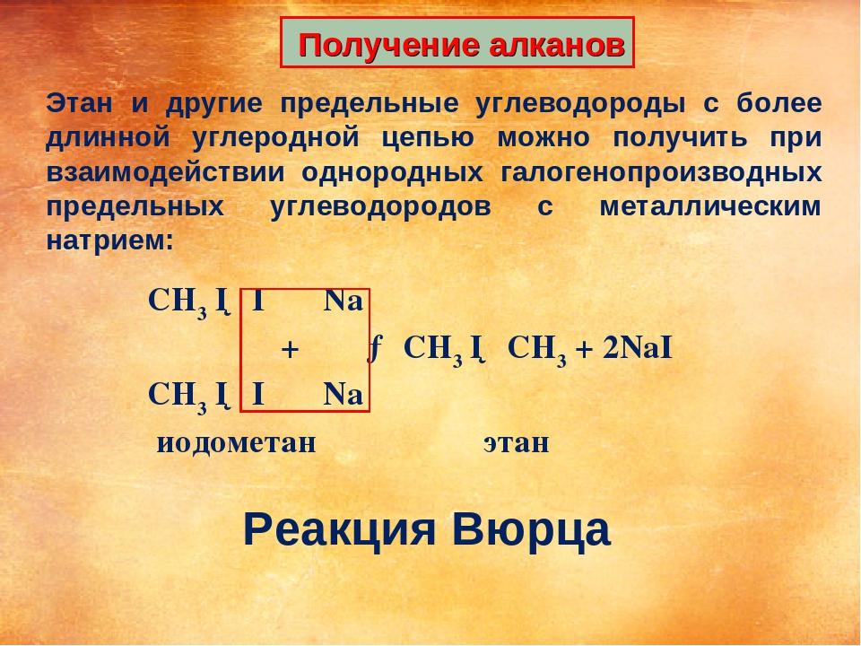 Получение алканов Этан и другие предельные углеводороды с более длинной угле...