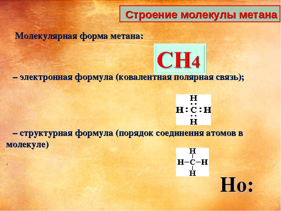Молекулярная форма метана: – электронная формула (ковалентная полярная связь)...