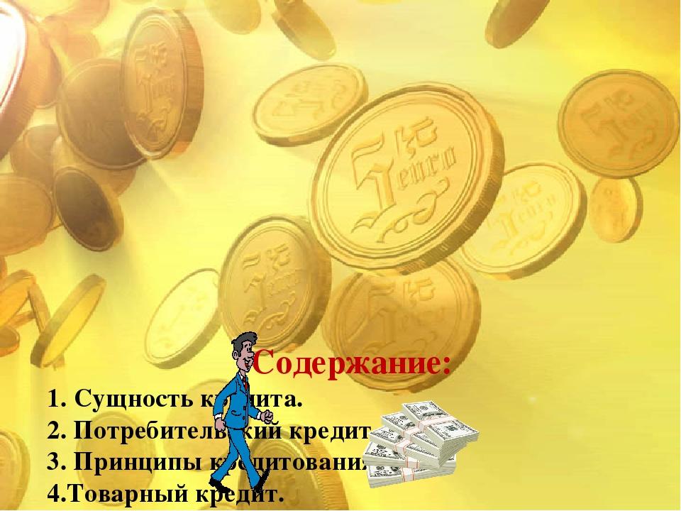 Автокредит, товарный кредит