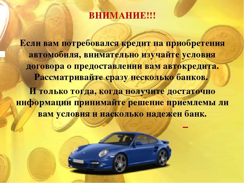 необходимы поздравление покупки машины прикольное стихотворение твой день рождения